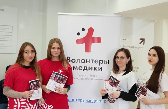 Tomsk medical volunteers: 100 events, 25 thousand people, 12 thousand hours of help